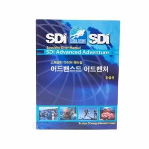 Korean SDI Advanced Adventure Diver Manual-0