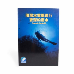 Simplified Chinese SDI Deeper Diving & Dive Computers Manual-0