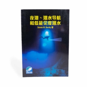 Simplified Chinese SDI Night, Navigation, and Limited Visibility Manual-0