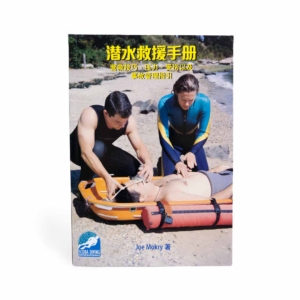 Simplified Chinese SDI Rescue Diving Manual-0