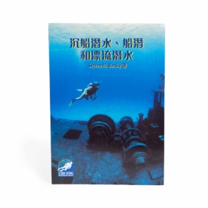 Simplified Chinese SDI Wreck, Boat & Drift Manual-0